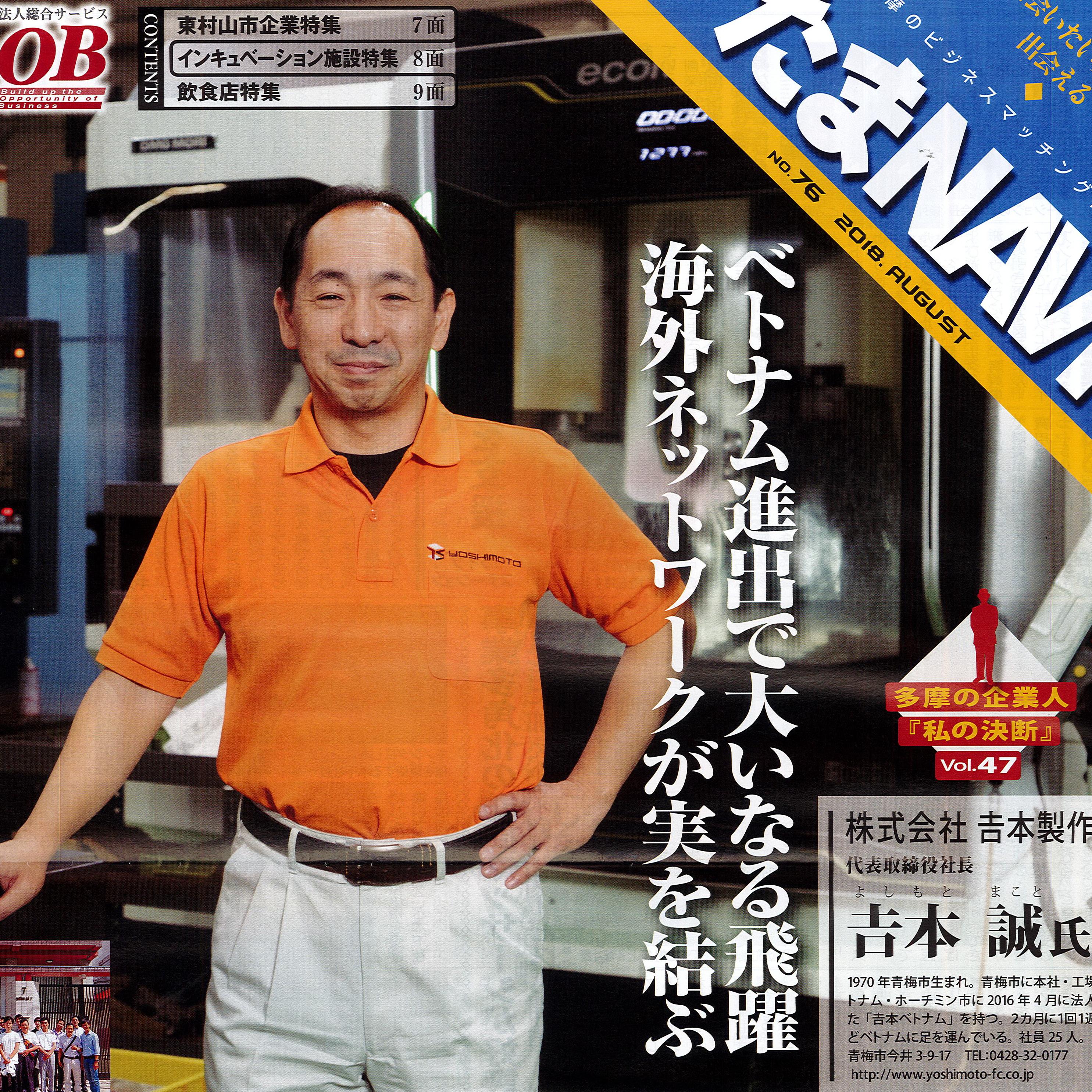 たましん(多摩信用金庫) ビジネス冊子 たまNAVI No76 多摩の企業人『私の決断』Vol.47  巻頭ページに紹介されました。